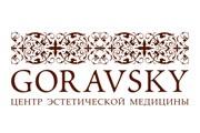 Центр эстетической медицины «Goravsky»