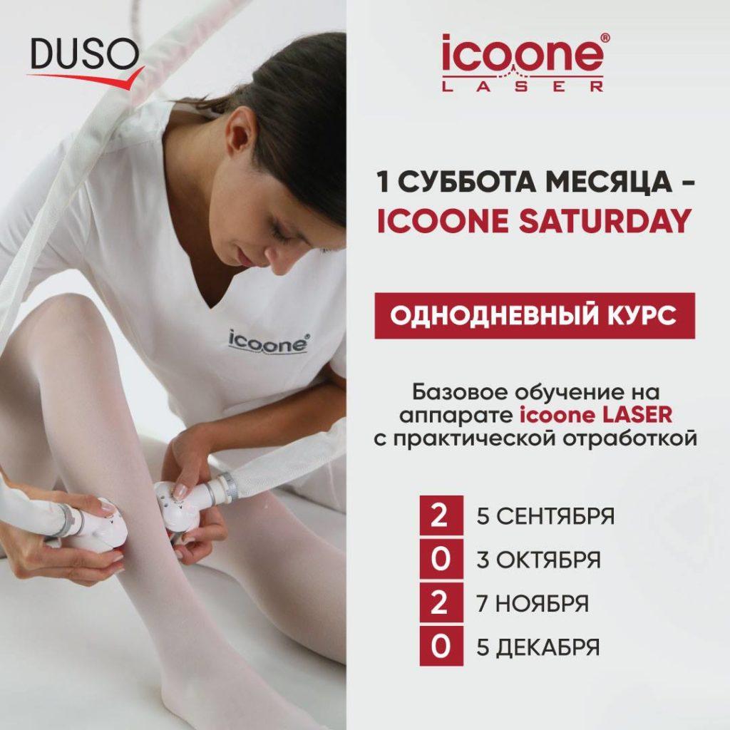 Обучение пользованию аппаратом Icoone